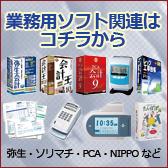 超特選♪専門業務用品ページ