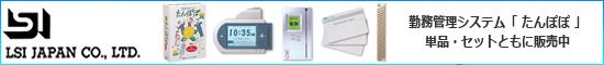 LSI JAPAN製品(たんぽぽ・テレタイム)のお求めはコチラ
