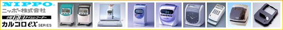 NIPPO製品(タイムレコーダー・チェックライター・タイムスタンプ)のお求めはコチラ