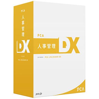 PCAの人事管理ソフト
